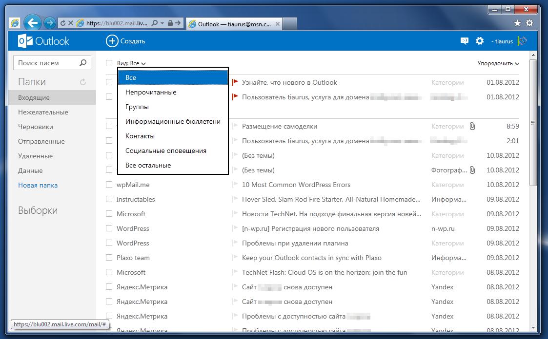 Outlook - онлайновый почтовый сервис Microsoft (6)