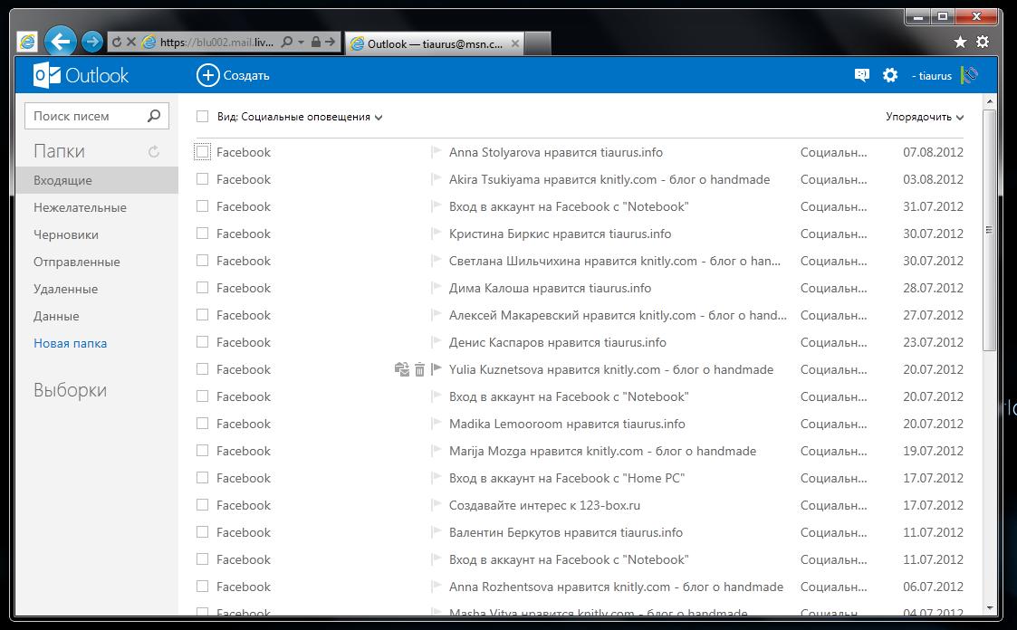 Outlook - онлайновый почтовый сервис Microsoft (5)