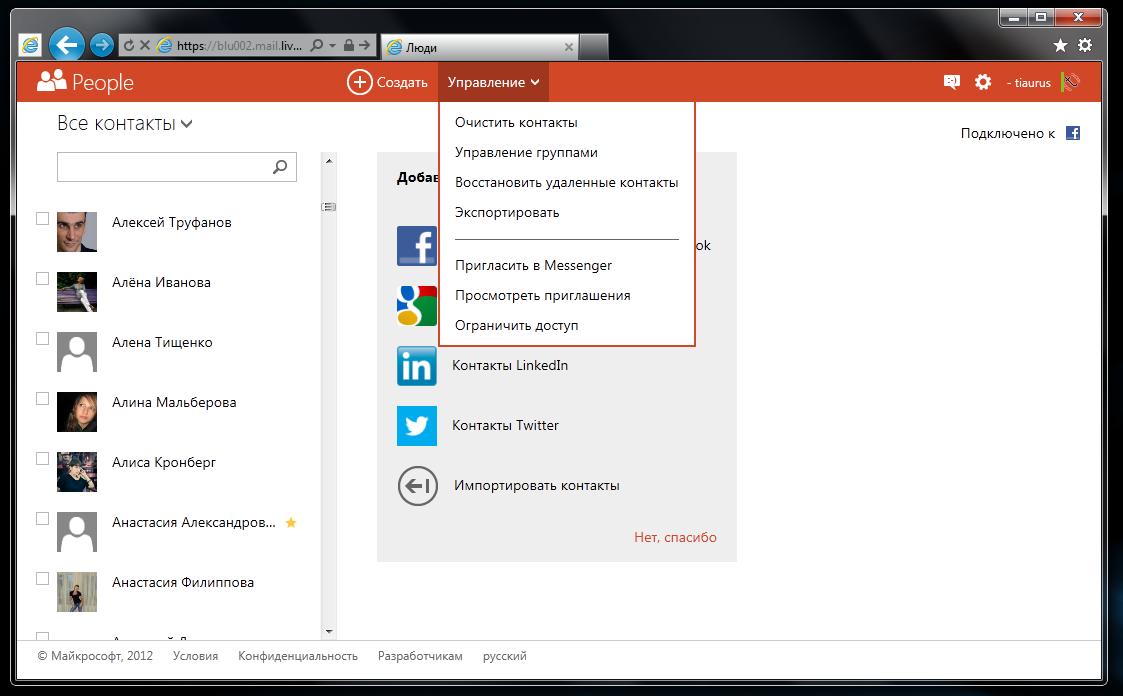 Outlook - онлайновый почтовый сервис Microsoft (3)