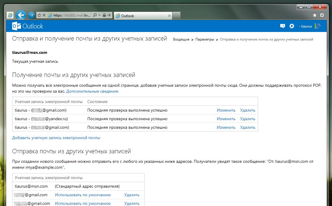 Outlook - онлайновый почтовый сервис Microsoft (9)