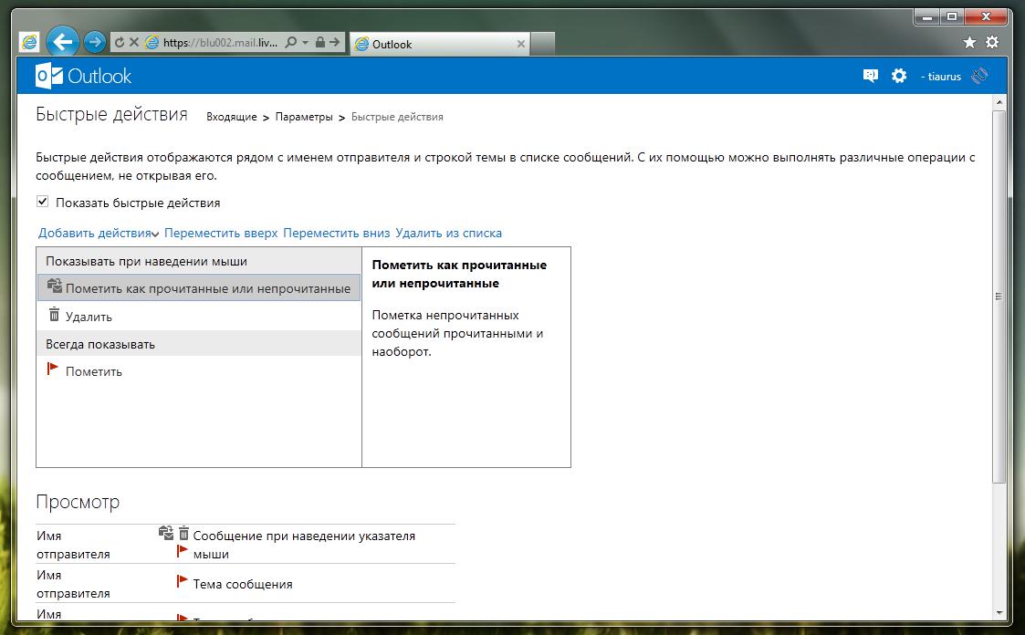 Outlook - онлайновый почтовый сервис Microsoft (10)