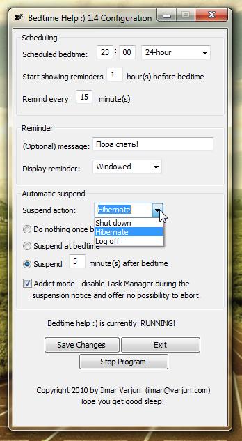 Bedtime - программа, отправляющая вас спать, если вы засиделись за компьютером