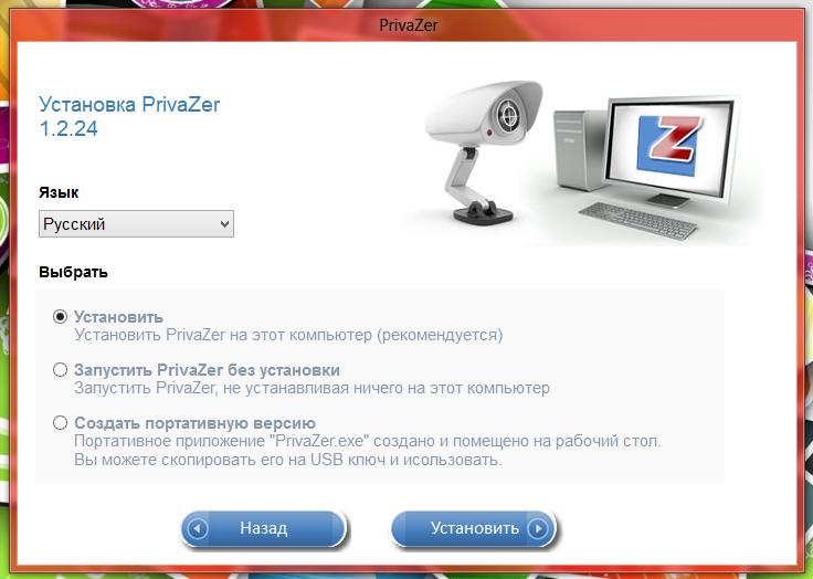 Privazer - портабельная программа для обеспечения полной приватности работы за компьютером (16)