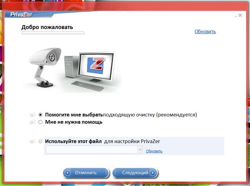 Privazer - портабельная программа для обеспечения полной приватности работы за компьютером (15)
