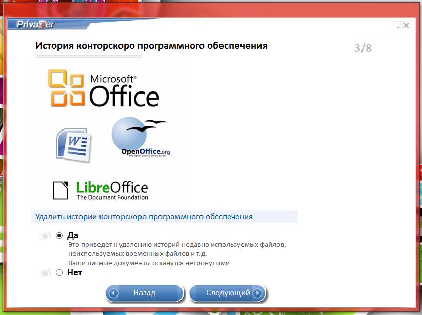 Privazer - портабельная программа для обеспечения полной приватности работы за компьютером (12)