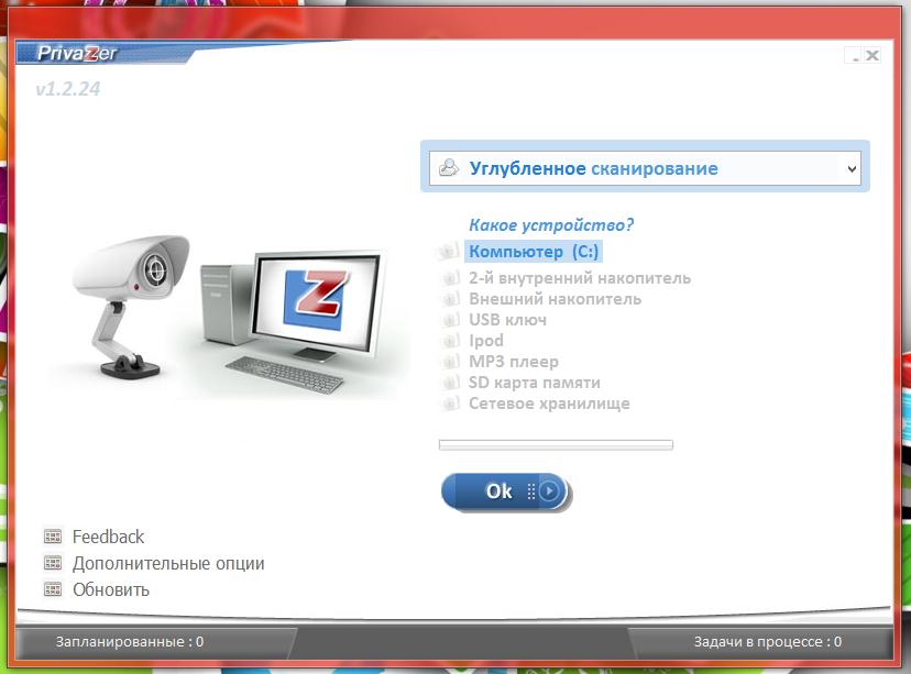 Privazer - портабельная программа для обеспечения полной приватности работы за компьютером (5)