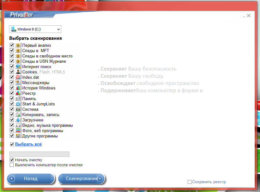 Privazer - портабельная программа для обеспечения полной приватности работы за компьютером (3)