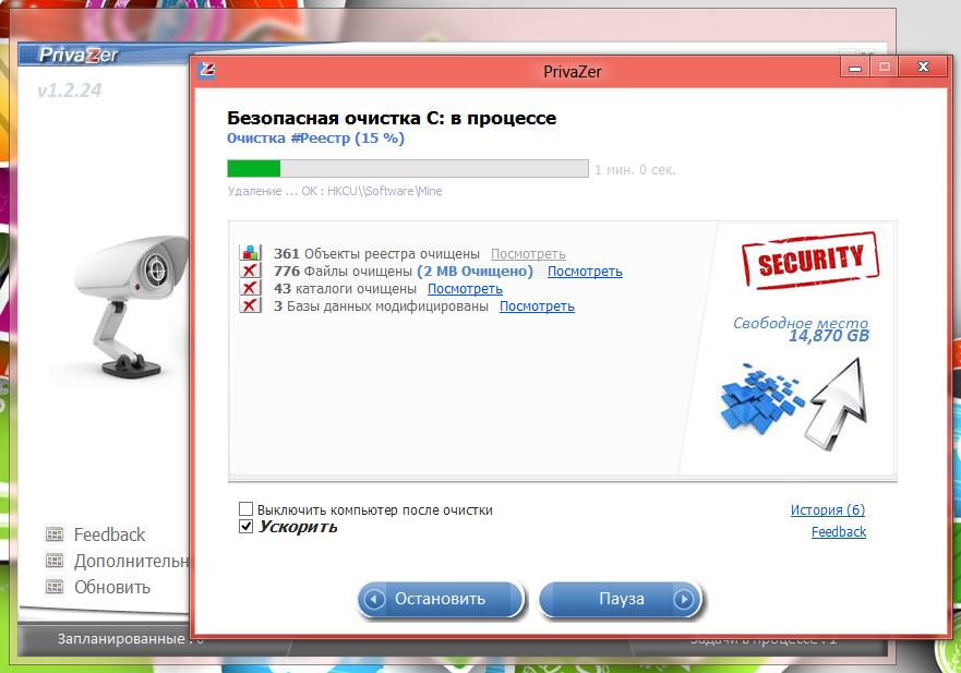 Privazer - портабельная программа для обеспечения полной приватности работы за компьютером (1)