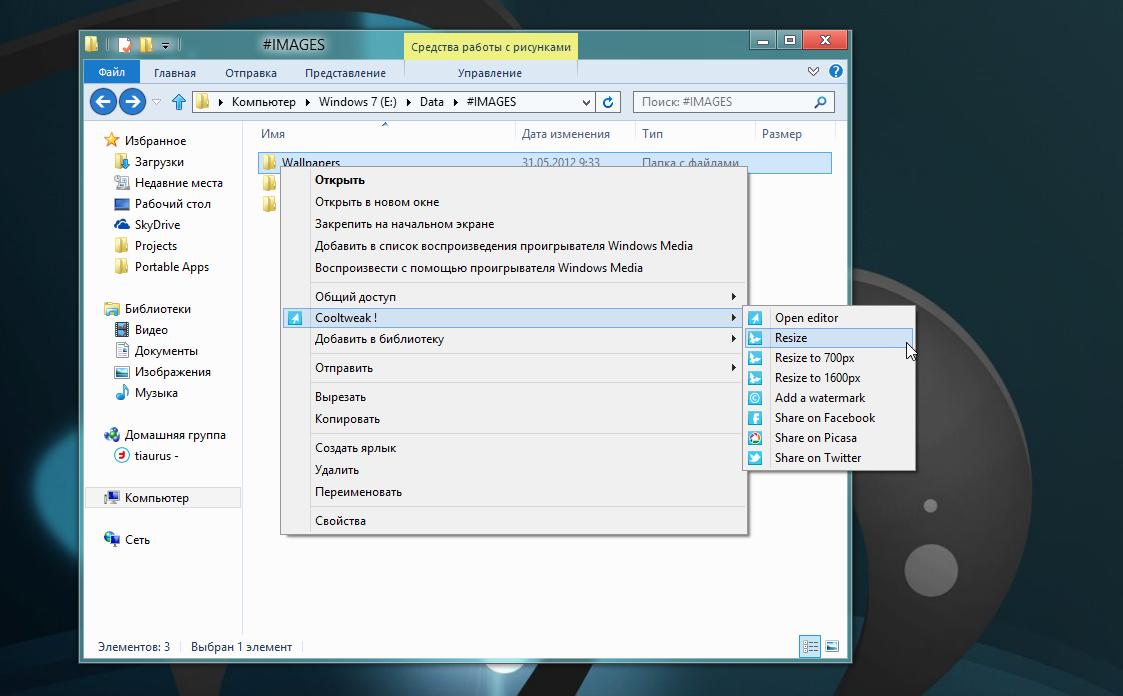 Cooltweak - удобная утилита для пакетного изменения размеров изображений, запускаемая из контекстного меню (1)