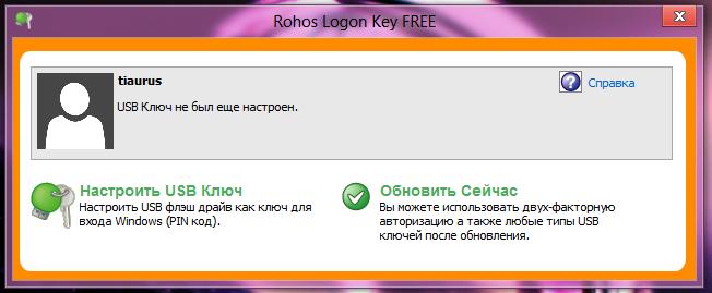 Rohos Logon Key - программа, создающая из флешки USB-ключ для входа в Windows (2)