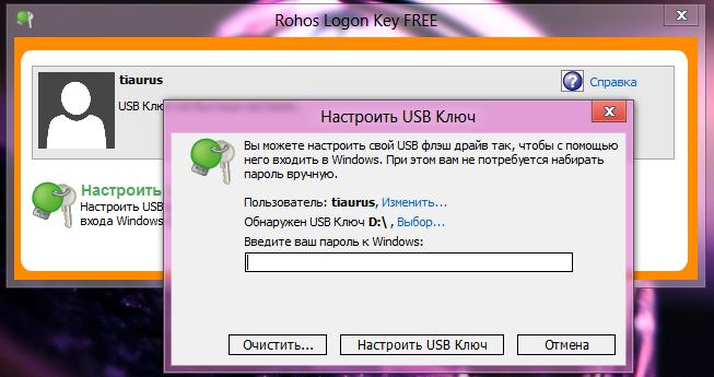 Rohos Logon Key - программа, создающая из флешки USB-ключ для входа в Windows (1)