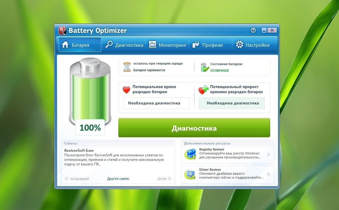 Battery Optimizer - утилита для оптимизации энергопотребления при работе ноутбука от батареи (1)