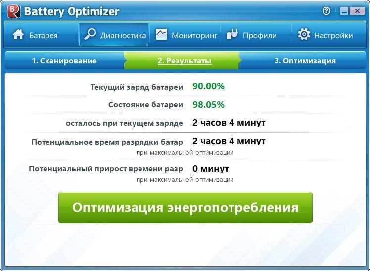 Battery Optimizer - утилита для оптимизации энергопотребления при работе ноутбука от батареи (4)