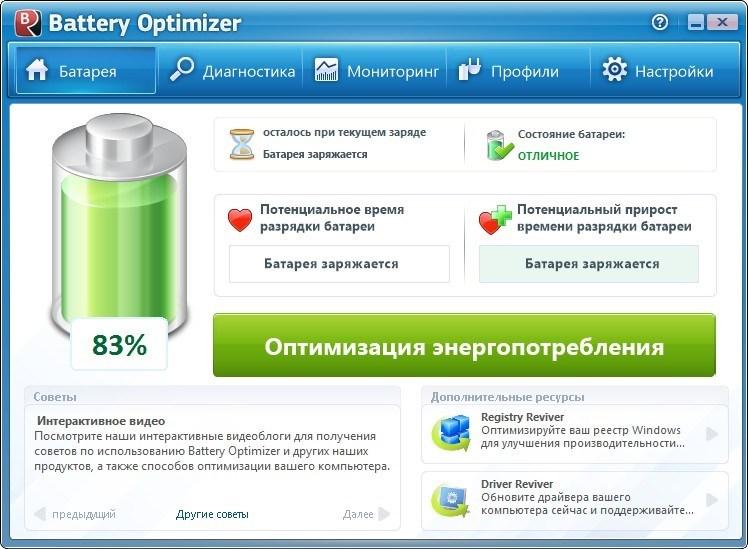 Battery Optimizer - утилита для оптимизации энергопотребления при работе ноутбука от батареи (3)