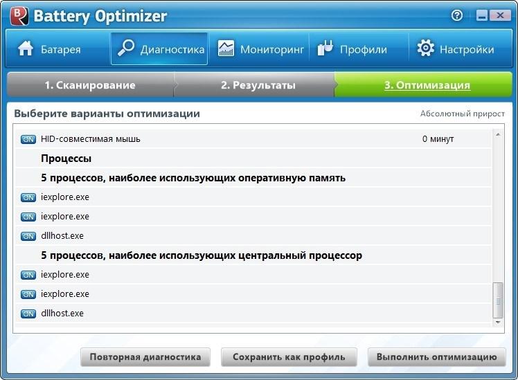 Battery Optimizer - утилита для оптимизации энергопотребления при работе ноутбука от батареи (2)