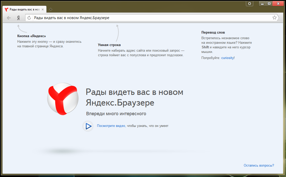 Яндекс.Браузер - браузер для рунета (4)