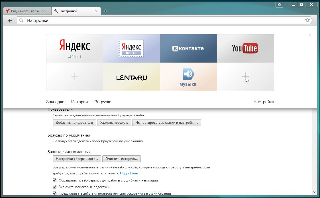Яндекс.Браузер - браузер для рунета (2)
