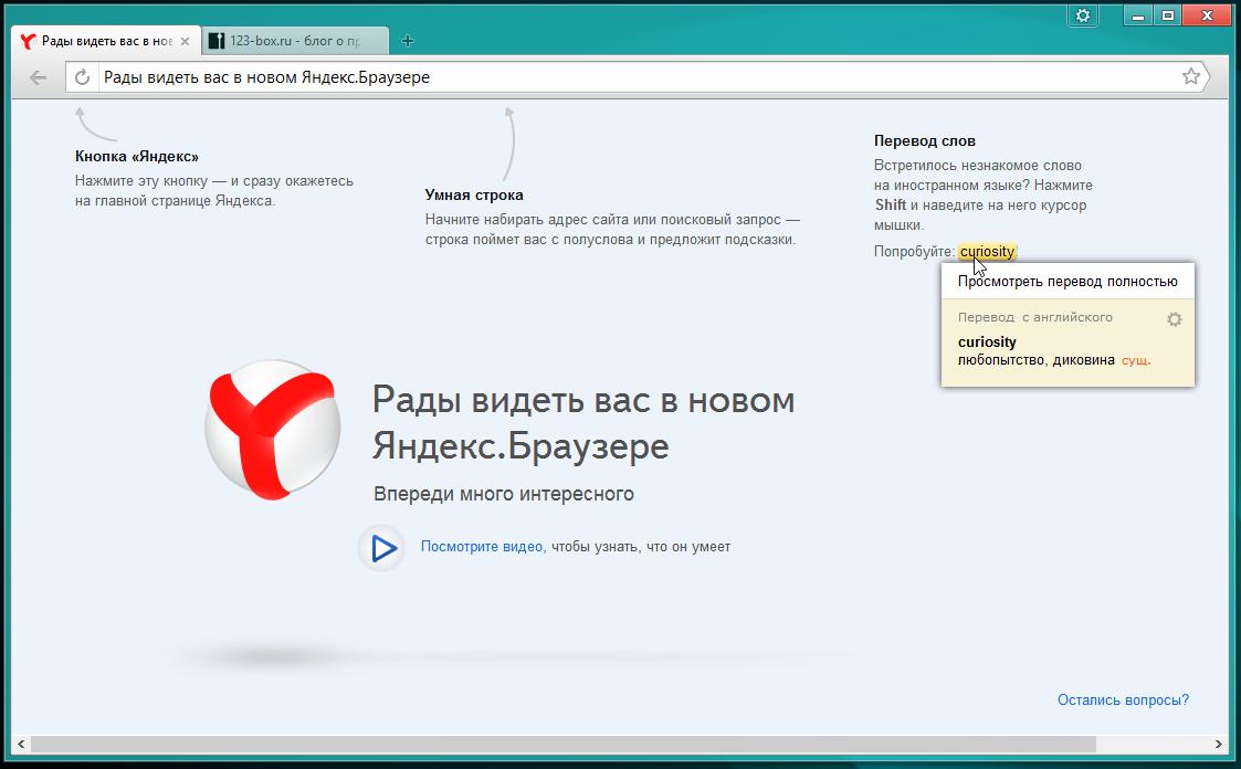 Яндекс.Браузер - браузер для рунета (1)