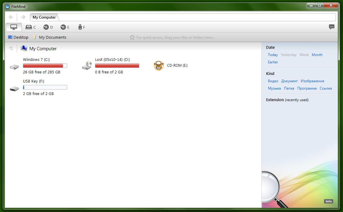 FileMind - простой и удобный файловый менеджер с высокой скоростью работы (3)