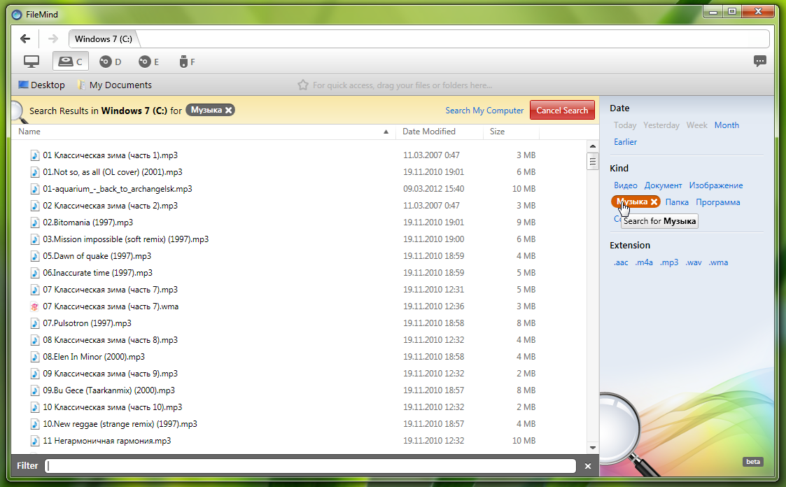 FileMind - простой и удобный файловый менеджер с высокой скоростью работы (2)