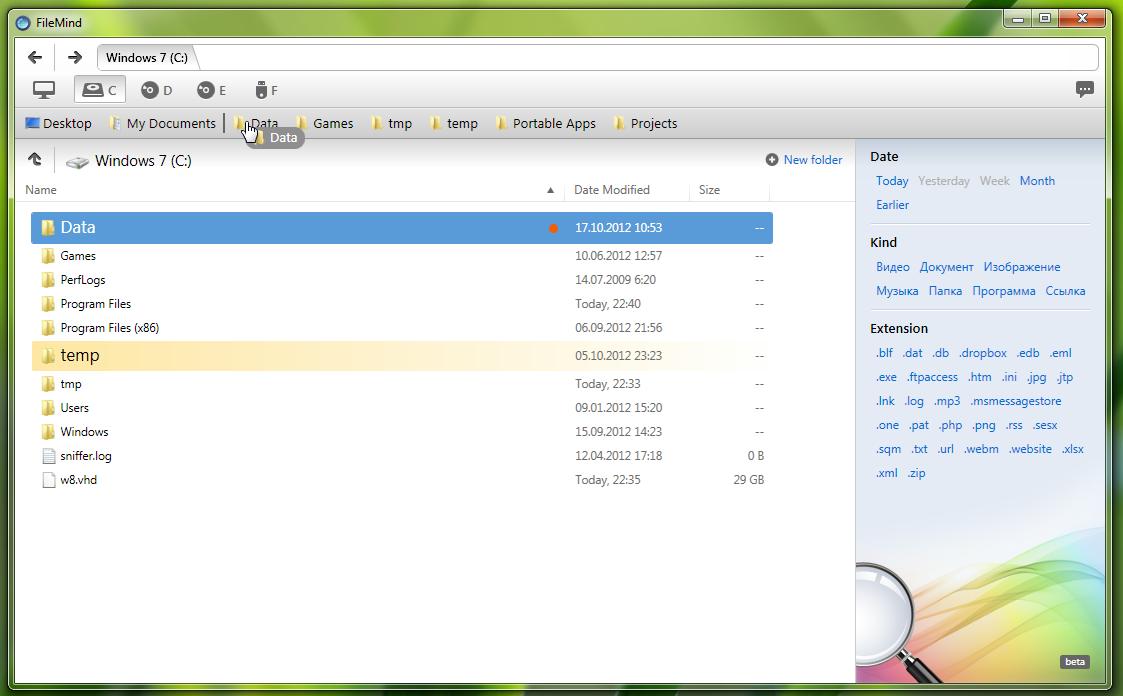 FileMind - простой и удобный файловый менеджер с высокой скоростью работы (1)