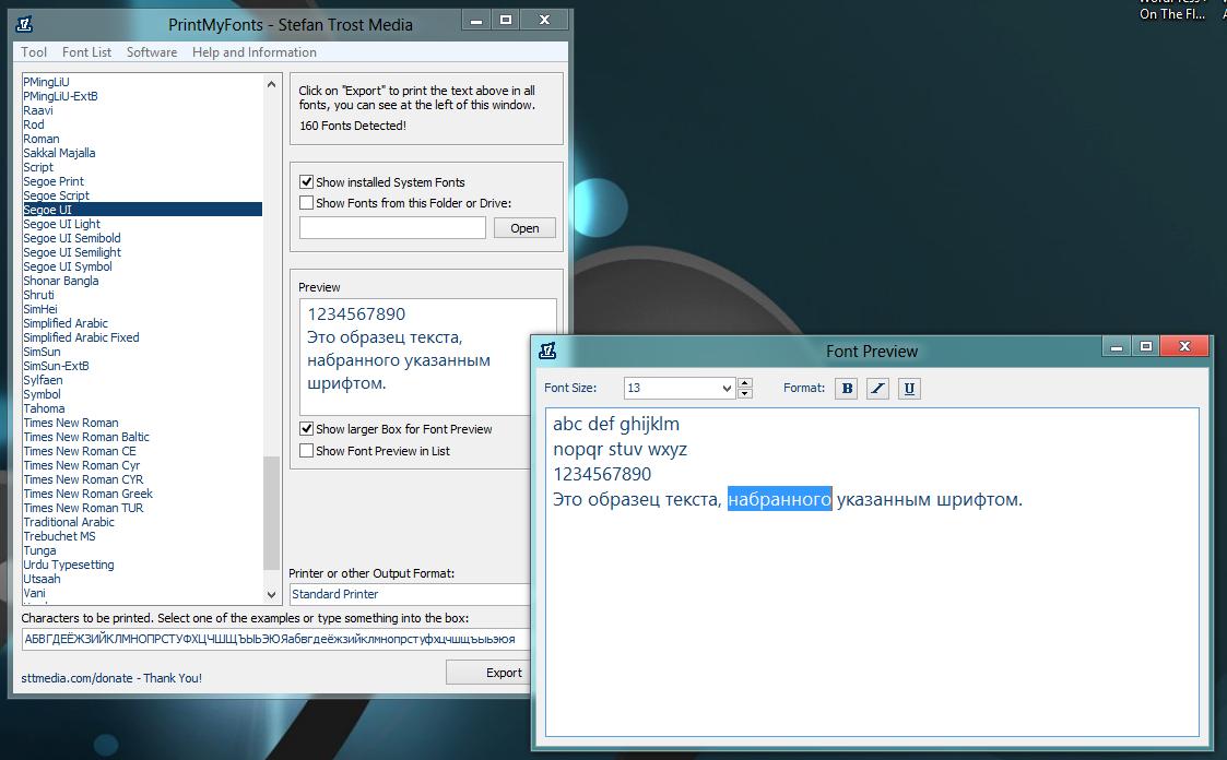 PrintMyFonts - удобная портабельная программа для просмотра шрифтов в указанной папке (2)