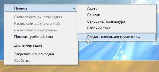 Как получить быстрый доступ к установленным программам в Windows 8 без кнопки Пуск (3)