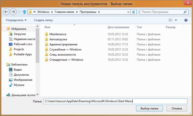 Как получить быстрый доступ к установленным программам в Windows 8 без кнопки Пуск (2)