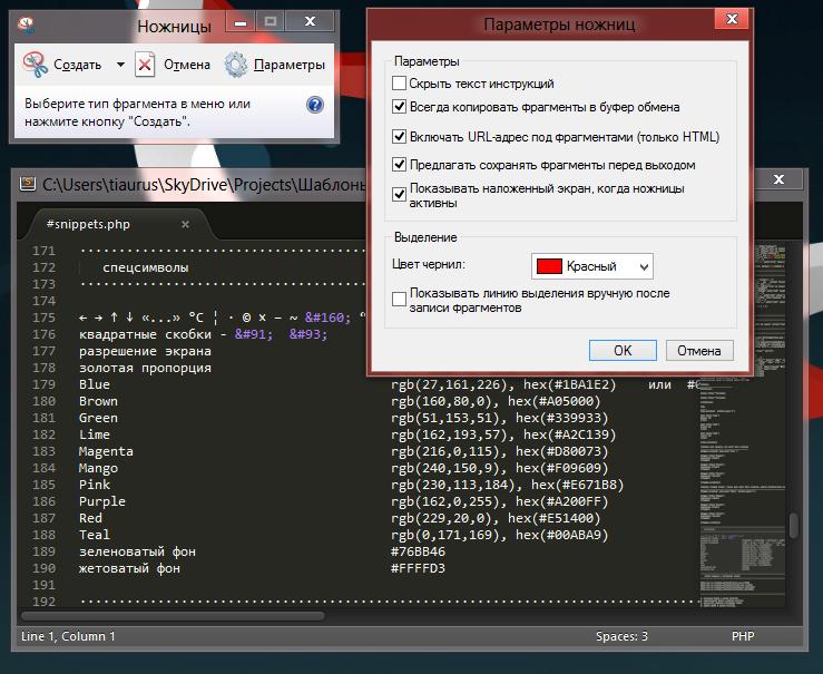 Как в Windows 8 сделать скриншоты (4)