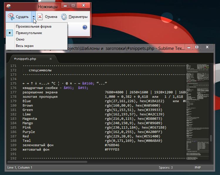 Как в Windows 8 сделать скриншоты (3)