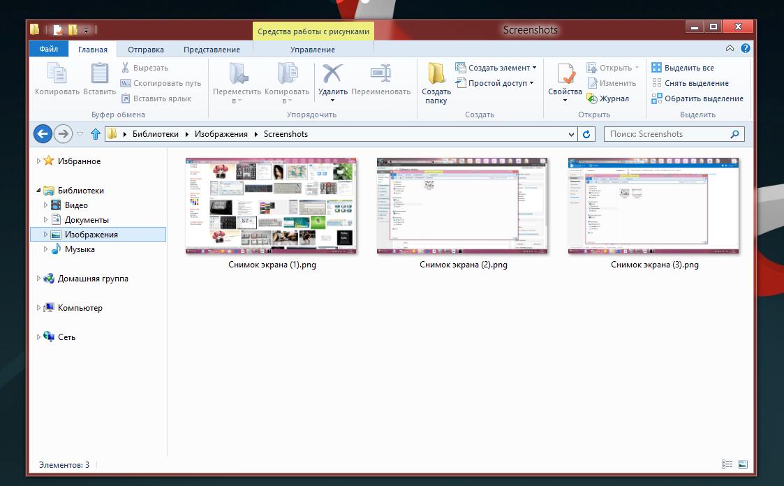 Как в Windows 8 сделать скриншоты (1)