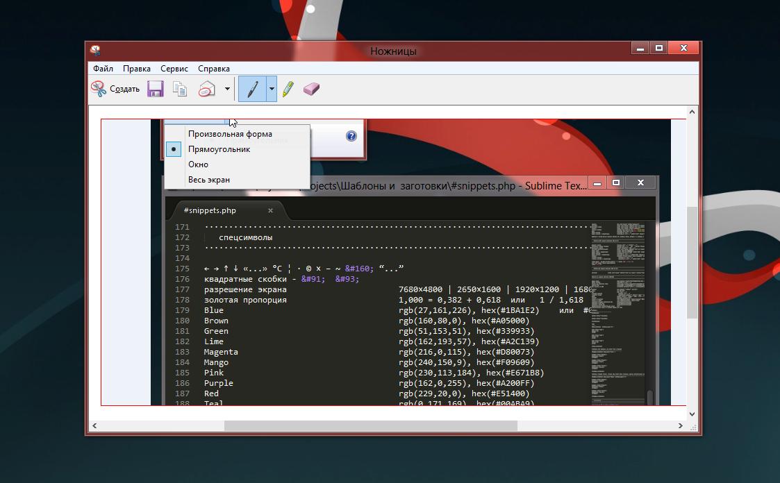 Как в Windows 8 сделать скриншоты (5)