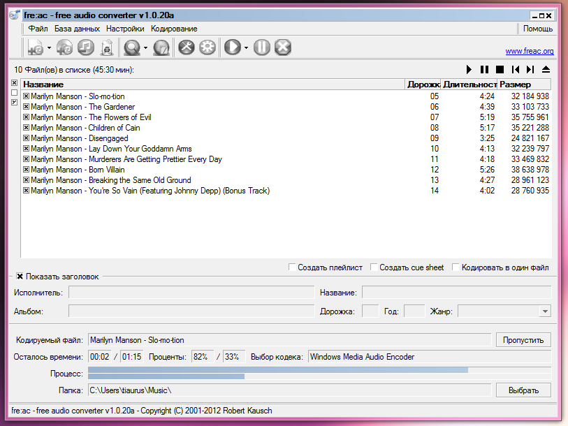 fre:ac - очень быстрый аудио конвертер с классическим интерфейсом и поддержкой множества форматов (6)