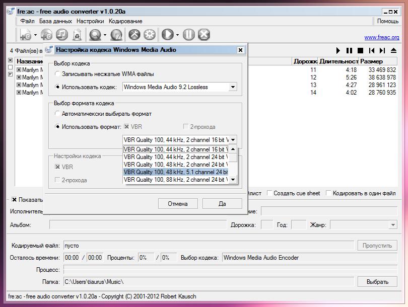 fre:ac - очень быстрый аудио конвертер с классическим интерфейсом и поддержкой множества форматов (4)