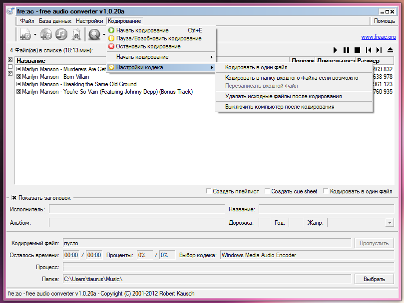 fre:ac - очень быстрый аудио конвертер с классическим интерфейсом и поддержкой множества форматов (3)