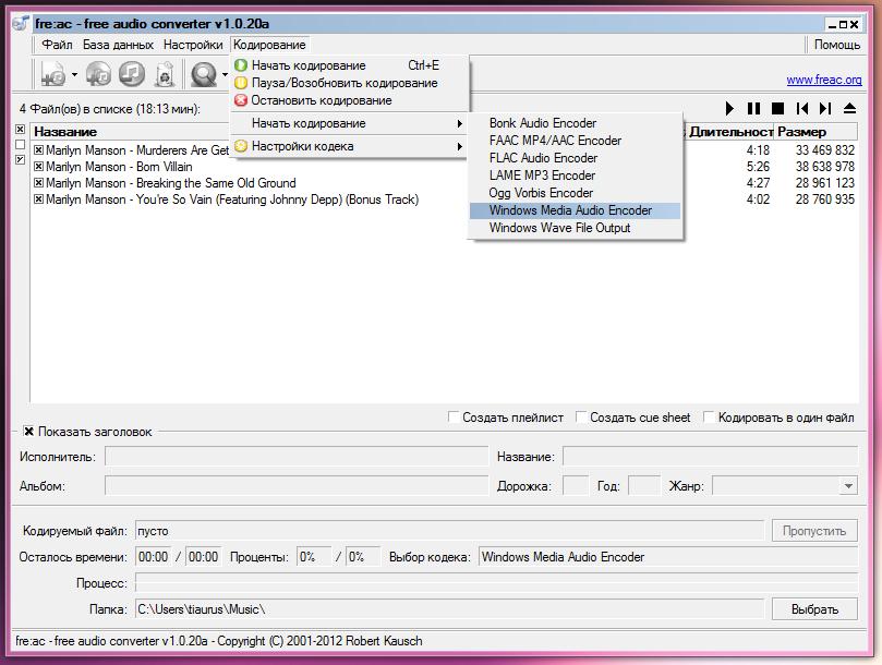 fre:ac - очень быстрый аудио конвертер с классическим интерфейсом и поддержкой множества форматов (2)