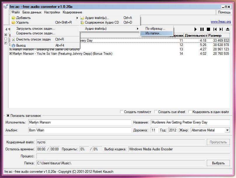 fre:ac - очень быстрый аудио конвертер с классическим интерфейсом и поддержкой множества форматов (1)