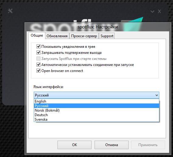 Spotflux - защищенный туннель для зашифрованного соединения с интернетом, маскировки своего местоположения и защиты от вредоносных скриптов (3)