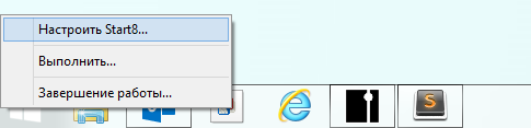 Stardock Start8 - программа, возвращающая кнопку Пуск в Windows 8 (5)