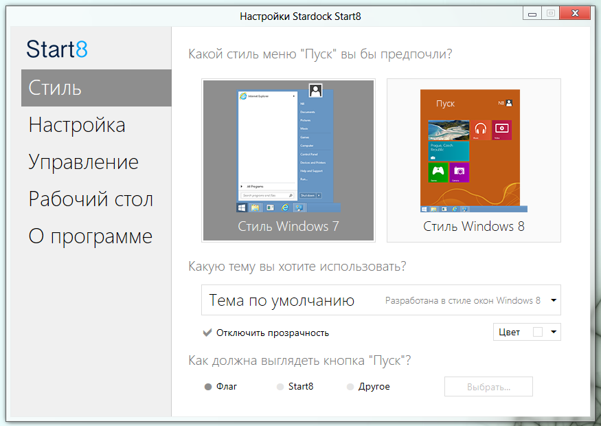 Stardock Start8 - программа, возвращающая кнопку Пуск в Windows 8 (4)