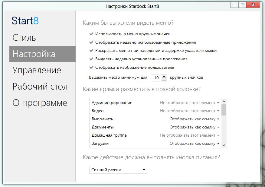 Stardock Start8 - программа, возвращающая кнопку Пуск в Windows 8 (3)