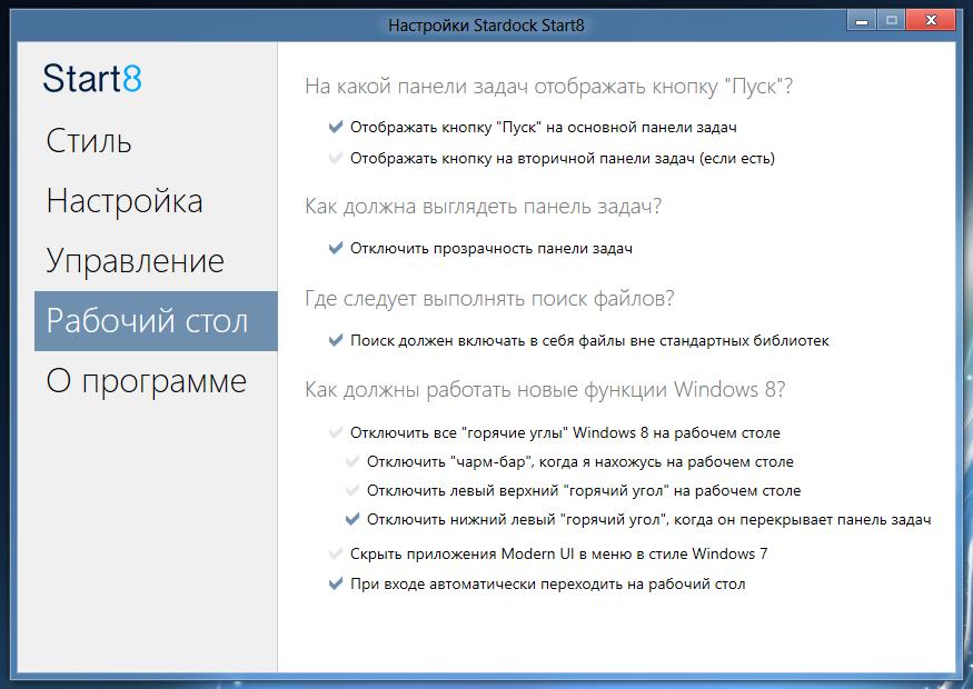 Stardock Start8 - программа, возвращающая кнопку Пуск в Windows 8 (1)