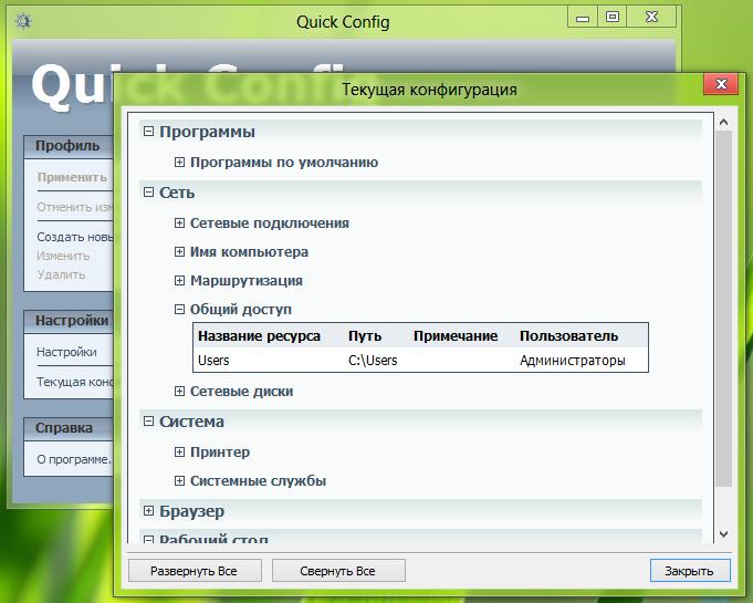 Quick Config - портабельная программа для быстрой смены настроек сетевого и аппаратного окружения (4)