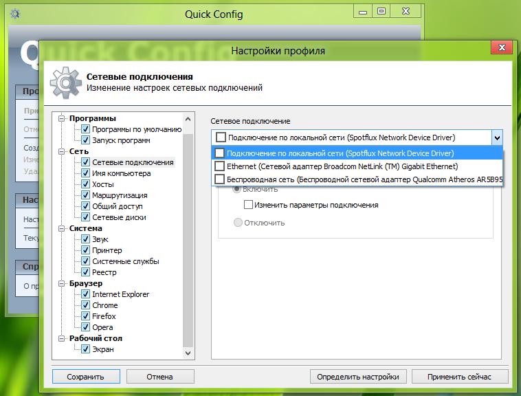 Quick Config - портабельная программа для быстрой смены настроек сетевого и аппаратного окружения (3)
