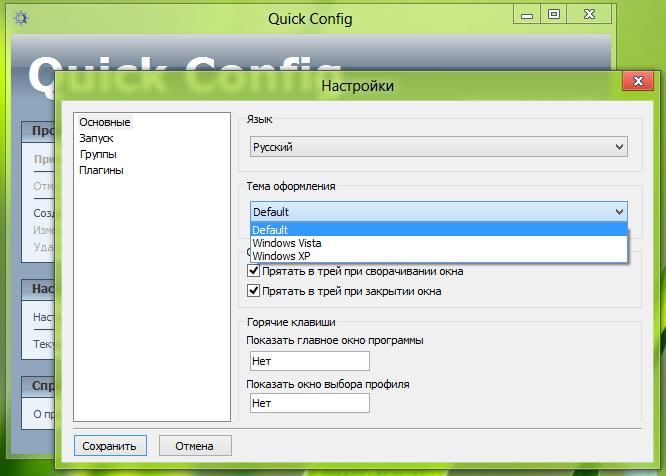Quick Config - портабельная программа для быстрой смены настроек сетевого и аппаратного окружения (2)