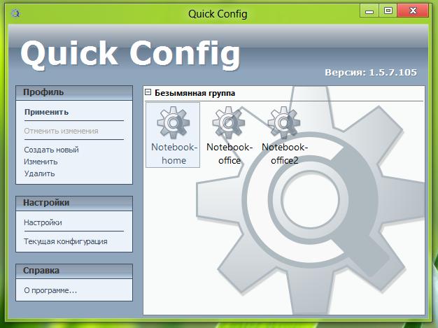 Quick Config - портабельная программа для быстрой смены настроек сетевого и аппаратного окружения (1)