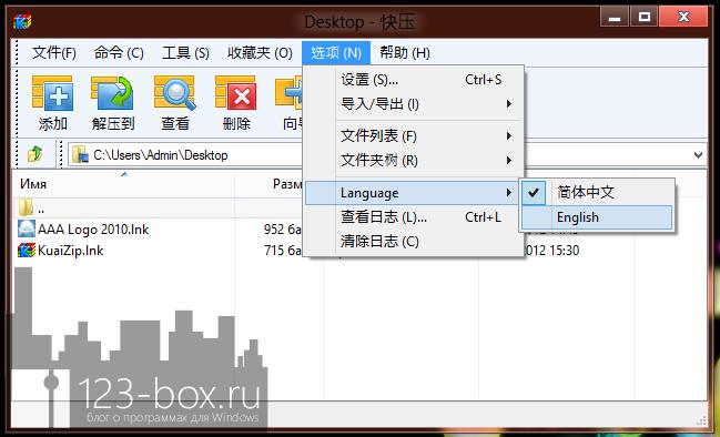 KuaiZip - архиватор с высочайшей степенью сжатия любых типов файлов (10)
