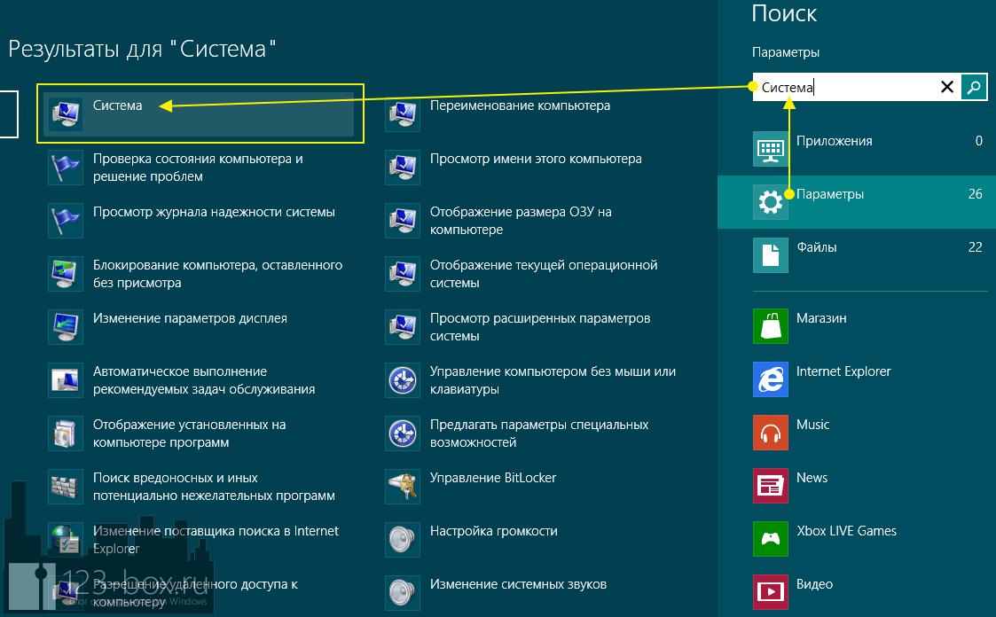 Как отключить анимацию экрана Пуск в Windows 8 (4)