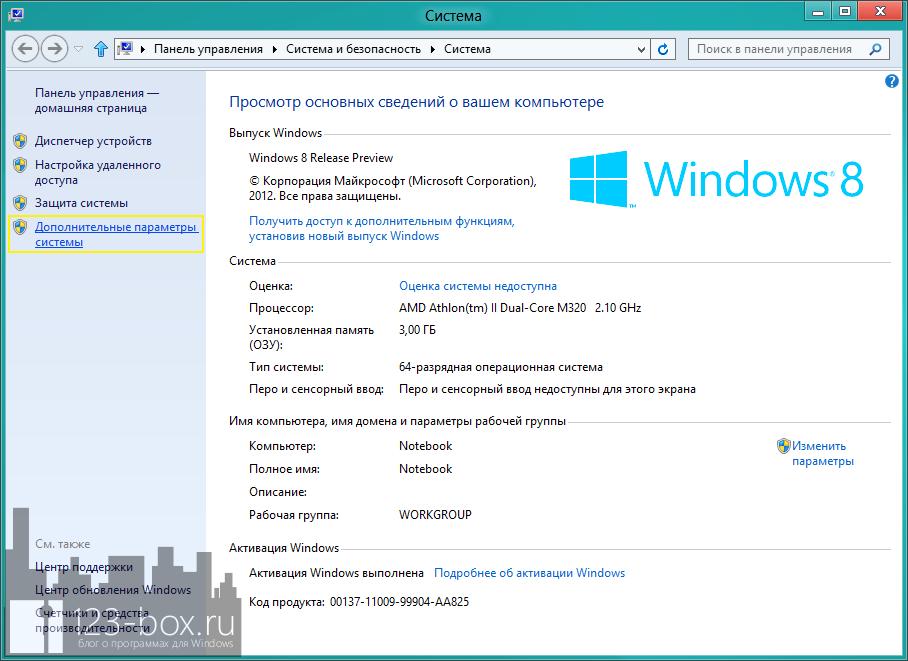 Как отключить анимацию экрана Пуск в Windows 8 (3)