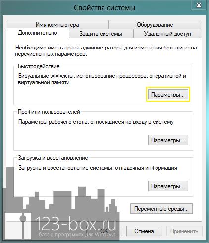 Как отключить анимацию экрана Пуск в Windows 8 (2)